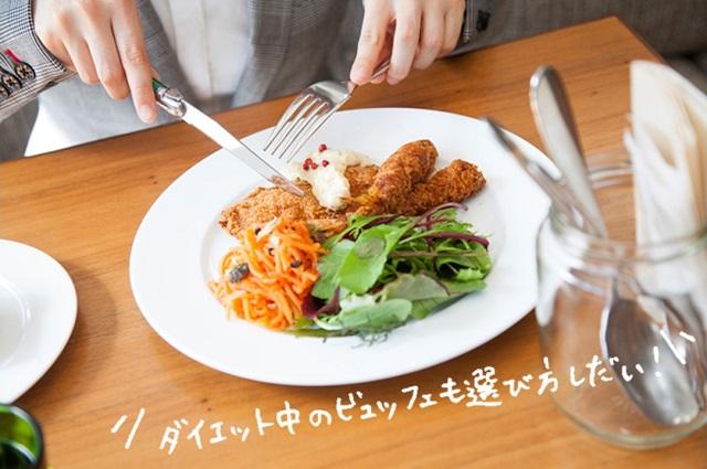 単品は避けるが◎!ダイエット中の外食で太らないようにするコツ