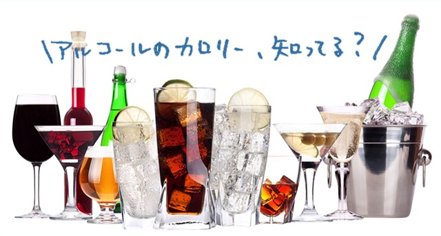 アルコールのカロリー