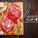 ダイエット中は筋肉量の維持がカギ。たんぱく質の不足に注意!