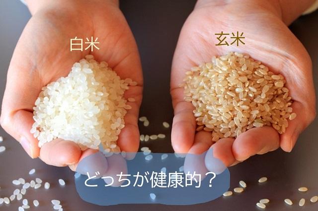 玄米と白米の比較