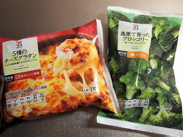 冷凍グラタンと冷凍ブロッコリー