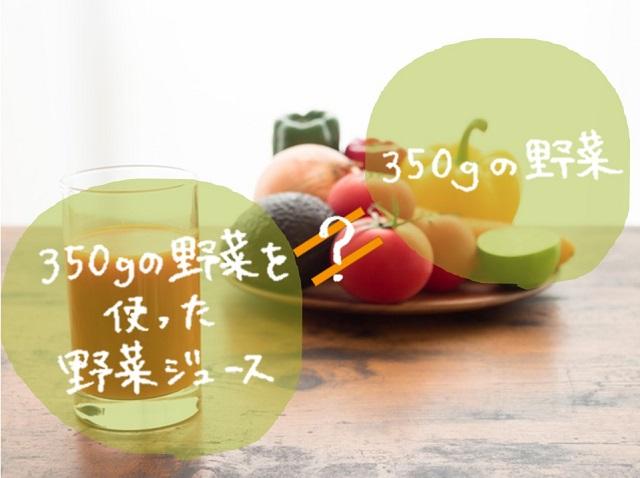 野菜と野菜ジュースの違い