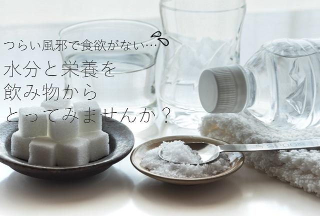 風邪のとき、食欲がないならまずは飲み物から|管理栄養士執筆