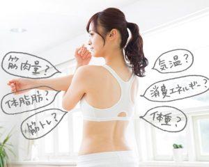 基礎代謝とダイエットの関係