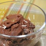 豆腐を活用してダイエット中の間食・夜食を低カロリーにする方法