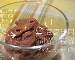 豆腐スイーツ