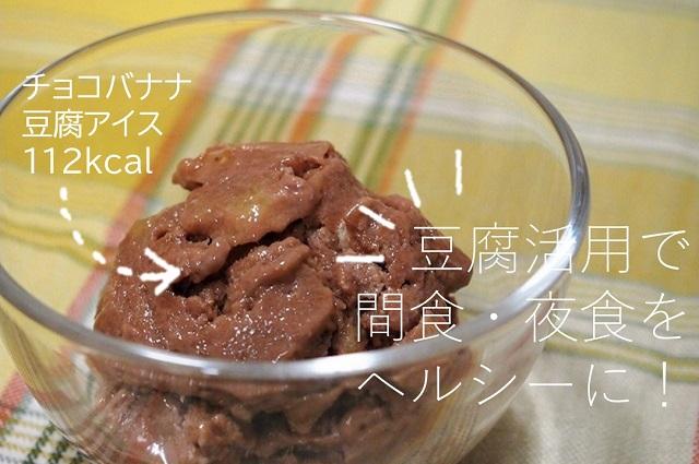豆腐でダイエット中の間食・夜食を低カロリーに|管理栄養士執筆