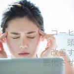 頭痛を改善・悪化させる食べ物があるって本当?