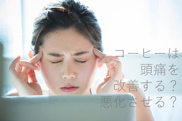 頭痛を改善・悪化させる食べ物があるって本当?|管理栄養士執筆