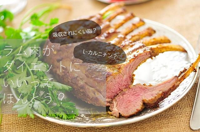 ラム肉の栄養って?L-カルニチンがダイエットに効果的って本当?