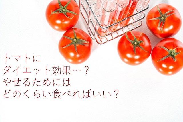 トマトやリコピン、どのくらい食べればダイエット効果があるの?