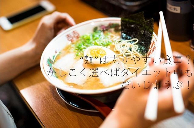 麺とダイエット