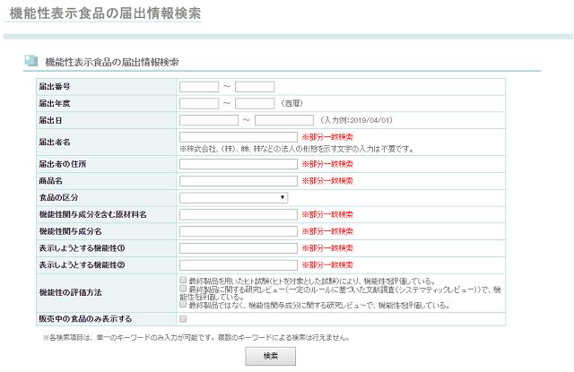 機能性表示食品データベースのキャプチャ